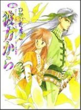 From Far Away Kyoko Hikawa art book Kanata Kara OOP