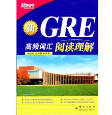 新GRE高频词汇:阅读理解 (新东方大愚英语学习丛书) (Chinese Edition)