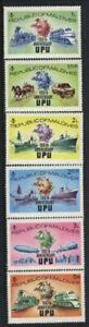 """MALDIVES, MNH  SCOTT # 496-501, 100th ANNIVERSARY """"UPU"""""""