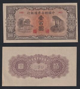 Cina / China - 100 yuan 1945 (Puppet Banks) qFDS/UNC-  B-08