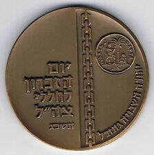 ISRAEL 1963 REMEMBRANCE DAY FOR IDF AWARD MEDAL 59mm 100gr TOMBAC 1190 MINTED