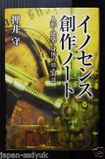 Ghost in the Shell Innocence Creation note Mamoru Oshii