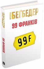 In Ukrainian book - 99 francs - Frédéric Beigbeder Фредерик Беґбедер 99 франків