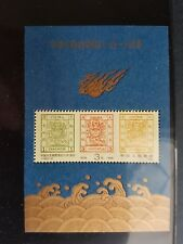China 1988 J150 large dragon stamps MNH miniature