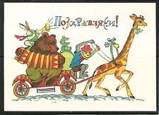 USSR UdSSR Russia 1984 Hase Giraffe Affe Garmon Trommel Wagen Rar MK MC Neu!
