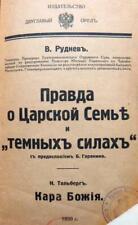New listing 1920 Romanovs Nicholas Ii Russian Imperial Family Vyrubova Rasputin Book Murder