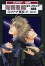 Kichiku Megane - Zen Cappling Moura Edition YAOI Manga Ja/ Spray, MISASAGI Fuhri