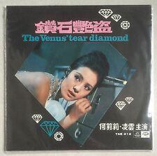 """Chinese 邵氏電影鑽石艷盜插曲 靜婷 甄秀儀 洪鐘 舒文 Tsin Ting Amy Ying Hung Chung Simon 7"""" 45 RPM EP"""