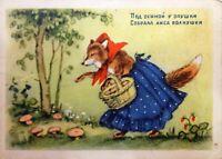 Postcard vintage Old postcard 50s Russian Cartoon Children postcard Russian Fox