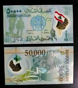 LEBANON 2015 UNC 50,000 LIRAS POLYMER 70th ANNIVERSARY OF THE LEBANESE ARMY