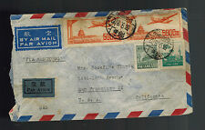 1953 Shanghai China Airmail Cover to USA via canton & Hong Kong
