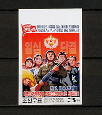 (YRAB 223) Korea 2008 MNH IMPERF Soldier, Army