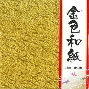 """Japanese Origami Folding Papers 6"""" Washi Chiyogami Textured Gold Foil 8 Sheets"""
