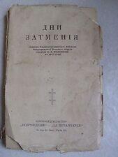Les Jours d'Eclipse. Gen. P. Polovtsov. Révolution Russe 1917. En Russe