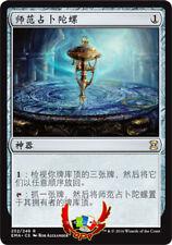 MTG ETERNAL MASTERS CHINESE SENSEI'S DIVINING TOP X1 MINT CARD