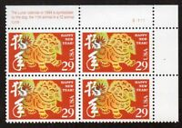 SCOTT #2817 29-cent Year of the Dog - PLATE BLOCK of 4, MNH, OG, F-VF