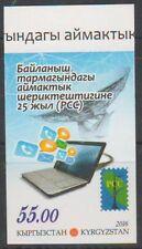 2016 Kyrgyzstan IMPERF 25th Anniversary of RCC MNH