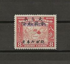 "NORTH BORNEO ""Jap Occ"" 1944 SG J23A MINT Cat £450 . CERT"