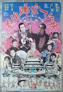 "BEST OF SHAOLIN KUNG FU Original Hong Kong 54x77cm movie Poster 21x31"" Film 1976"