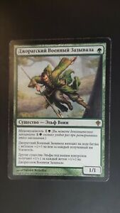 Worldwake ** Joraga Warcaller (Russian) ** Mtg Magic (HP)