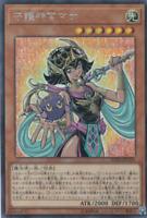 Japanese Yugioh - Palladium Oracle Mana 20TH-JPC03 - Secret Rare