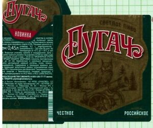 RUSSIA Ochakovo Brewery Pugach owl beer label B096 033