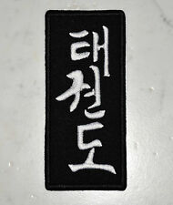 Tae kwon do Korean Hangul Black IRON ON PATCH Aufnäher Parche brodé patche toppa