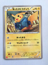 Pokemon Card Japanese Uniqlo promo warm Pikachu 096/XY-P. UK Seller.