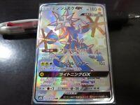 Pokemon card SM8b 218/150 Xurkitree GX SSR Ultera Shiny Japanese