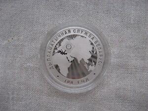 BELARUS 1 Rubles  Copper–nickel  Diplomatic Service of Belarus 100 years 2019
