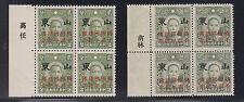 China, Shantung Sc 6N65, 6N69 MNH 1942 Manchukuo Anniversary ovpt, Margin Blocks