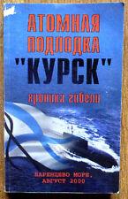 RUSSIAN RF BOOK KURSK NS NUCLEAR SUBMARINE HISTORY INVESTIGATION SHIP BOAT PUTIN
