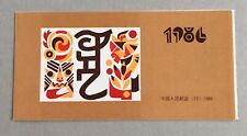 CHINA 1986 Lunar New Year Tiger Booklet Zodiac SB13