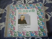 a941981 A-Mei Chang A Mei 張惠妹 CD Song to Yu Seng One Song Only 給雨生的歌