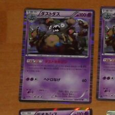 POKEMON JAPANESE CARD HOLO CARTE 028/050 MIASMAX R BW5 1ST 1ED MADE IN JAPAN NM