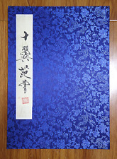 RARE LONG Chinese Excellent 100% Handed Painting Album By Fan Zeng 范增 D004