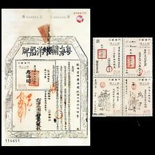 China Macau 2018 Chapas Sinicas Chinese Documents stamps+heetlet汉文文书