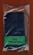 ISRAEL POLICE PAIR OF BASIC COURSE RANK EPAULETTES INSERTED PATCH IN PLASTIC BAG