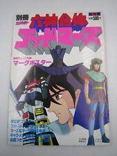 Anime Six God Combination Godmars Movie Animedia Special Book Japan USED