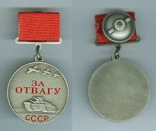 USSR SOVIET WW2 ORDER MEDAL - FOR COURAGE - ЗА ОТВАГУ - QUADRO RED STRIP - COPY