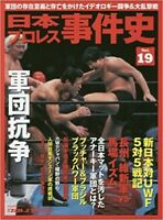 "WEEKLY PRO-WRESTLING Special ""Japan Pro Wrestling Incident History"" 19 B・B MOOK"