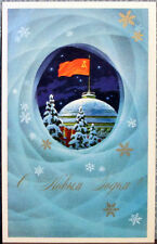 1973 Soviet Russian NEW YEAR postcard  Red Flag over the Dome