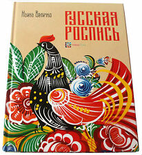 Russian painting: Gorodets, Khokhloma, Mezen and Permogorsk hardcover book