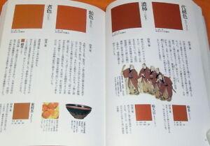 Encyclopedia of Japanese Color book japan kimono ukiyo-e design edo #0596