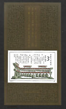 China 1987 T122 Bronze China-bells Unearthed Tomb of Marquis Yi of Zeng S/S 编钟