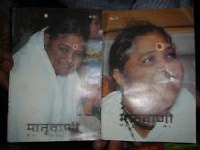 INDIA - RELIGIOUS HINDI MAGAZINE - MATARVANNI 2006 TO 2007 - 10 IN 1 LOT