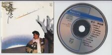 Mega Rare Hong Kong Alan Tam 譚詠麟 谭咏麟 SKC Korea T113 Philips CD FCS2314