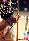 Japanese Archery Book Kyudo DVD Bow Arrow Japan Book
