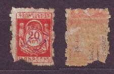 20 kop 1930s ARMENIA Russia Armenian fiscal Revenue Agriculture Forest Ministry