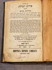 PIRUSH HAMILOT פירוש המלותWarsaw 1886/Antique old Hebrew Books Judaica